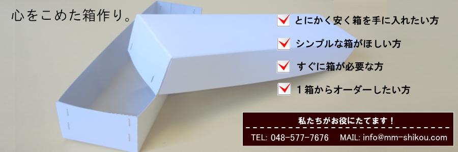 小ロットOK!オリジナル箱を激安価格で作成します
